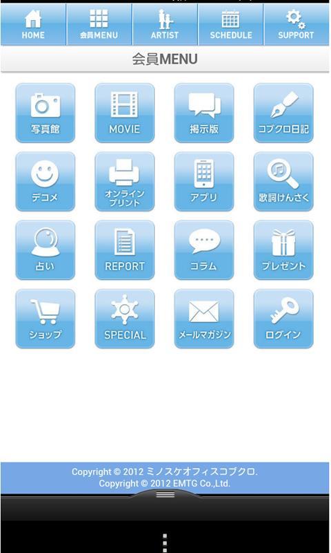 Class kobukuro- screenshot