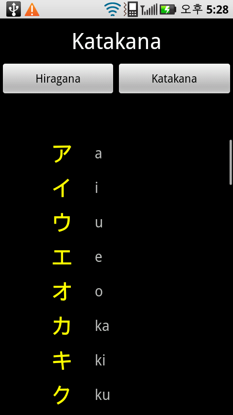 Japanese language basic memory - screenshot