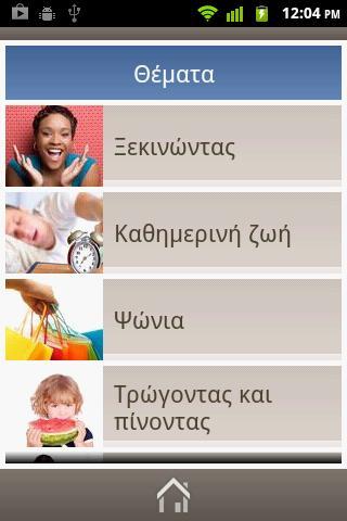 Μάθετε Αγγλικά- Learn English - screenshot