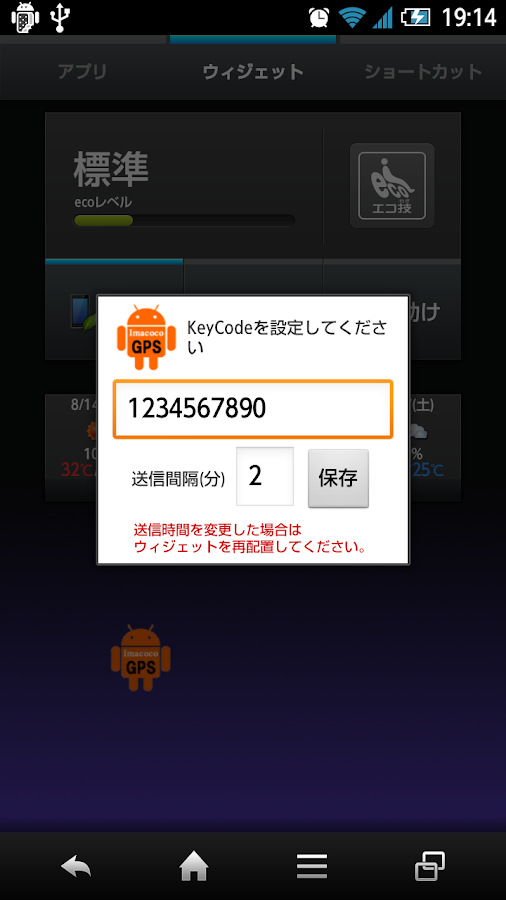 今どこ レシーバー for Phone (CMありVer)- screenshot