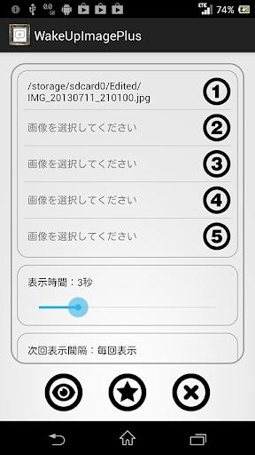 ウェイクアップイメージPlus(スマホ起動時に画像表示)