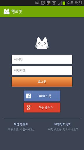헬로캣 고양이 사진 전문 SNS