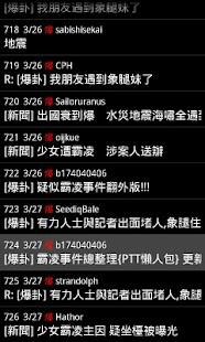 玩社交App|pttbbs reader免費|APP試玩