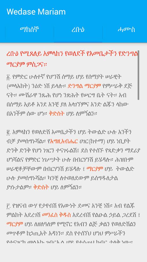 Learn Amharic - Ethiopian