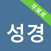 Korean Bible FREE!