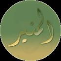المنير icon