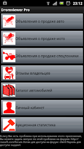 Pro Клиент для drom.ru screenshot 0