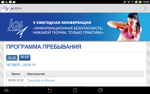 【免費商業App】Jet 2014-APP點子
