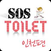 화장실 SOS 인천