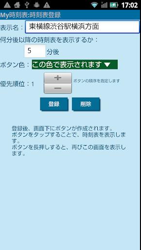 Myu6642u523bu8868 with u30a6u30a3u30b8u30a7u30c3u30c8&u30bfu30a4u30deu30fc&u5e30u308bu30b3u30fcu30eb 1.0.1 Windows u7528 8