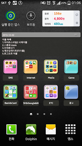 Widget App 文件夾