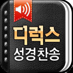 디럭스성경찬송 書籍 App LOGO-APP試玩