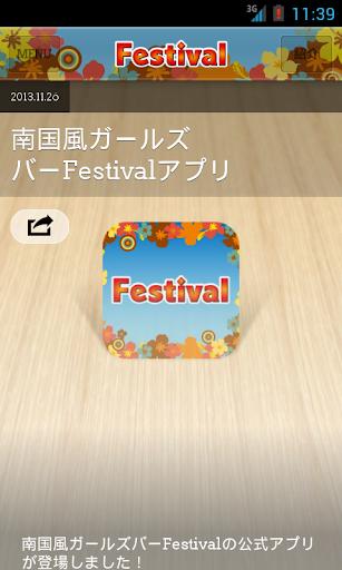 Festival 2.6.0 Windows u7528 1