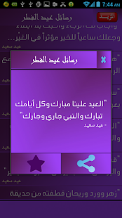 رسائل عيد الفطر 2014 - screenshot thumbnail