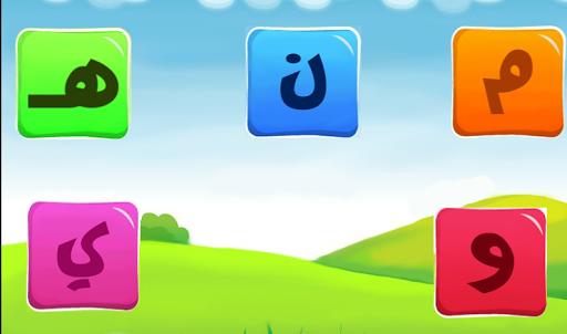 تعليم الحروف العربية 5