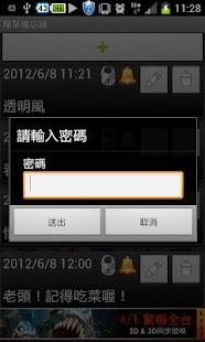 簡單備忘錄- screenshot thumbnail