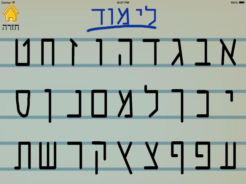 אותיות ומספרים לימוד כתיבה Android Apps On Google Play