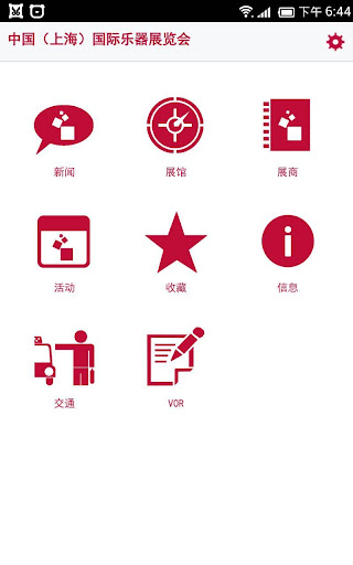 中国(上海)国际乐器展览会