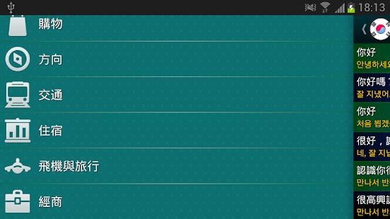 免費教育App|學韓語(中文)專業版|阿達玩APP
