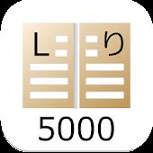 Japanese word listening 5000