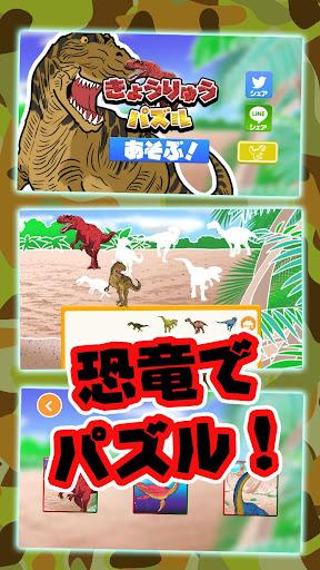 Kids Puzzles - Dinosaur