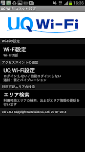 UQ Wi-Fiコネクト - screenshot thumbnail