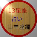 11.13星座占い(新・山羊座編)