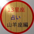 11.13星座占い(新・山羊座編) icon