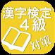 漢字検定4級対策