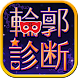 最強輪郭診断byゲッターズ飯田流 - Androidアプリ