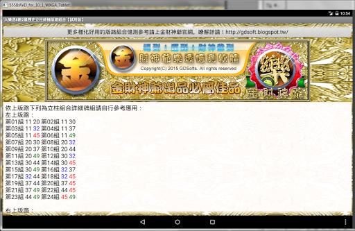 【免費博奕App】05大樂透8數2星歷史立柱終極版路組合【試用版】-APP點子