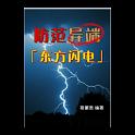 防范异端「东方闪电」 (试阅版)(简) icon