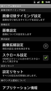SDランダム壁紙- screenshot thumbnail