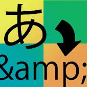 Geocaching日本語入力支援ツール