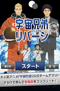 宇宙兄弟 - ビジュアルリバーシ|無料オセロゲーム 棋類遊戲 App-愛順發玩APP