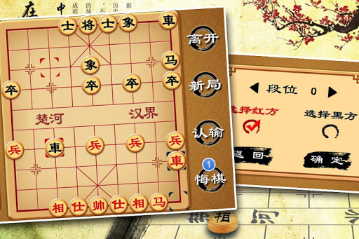 Chinese Chess - Online  screenshots 2