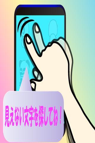 無料解谜Appのゆびよみ|HotApp4Game