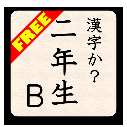 解谜の漢字か?2年生B(無料版) byNSDev LOGO-HotApp4Game