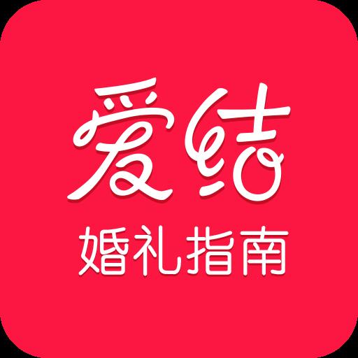 爱结婚礼指南 生活 App Store-愛順發玩APP