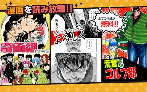 漫画読破 全巻無料のマンガアプリ