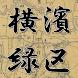古地図で寺社巡り <横浜市緑区版>