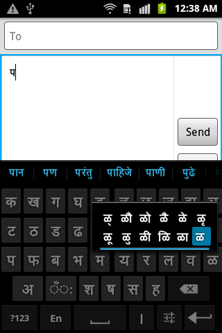 Sparsh Marathi Keyboard