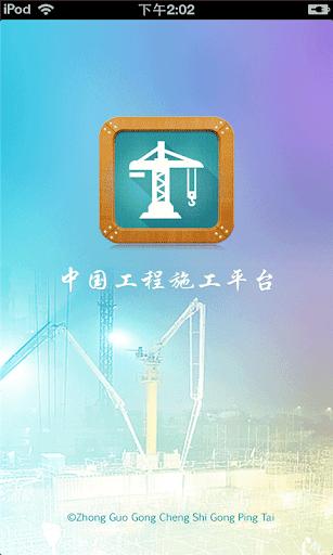 中国工程施工平台