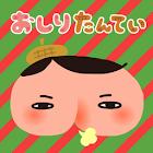 おしりたんてい〜きえたサンタクロース〜 icon