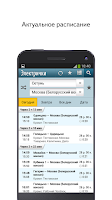 Screenshot of Yandex.Trains