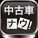 中古車・車情報アプリ「中古車ナウ!」