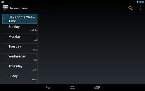 Tunisian Basic Phrases- screenshot thumbnail