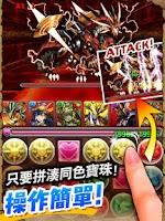 Screenshot of Puzzle & Dragons(龍族拼圖)