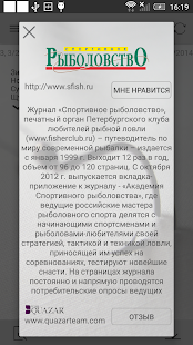 Спортивное Рыболовство- screenshot thumbnail