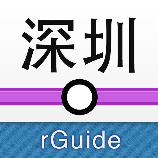 深圳地铁 Shenzhen Metro 遊戲 App LOGO-APP開箱王